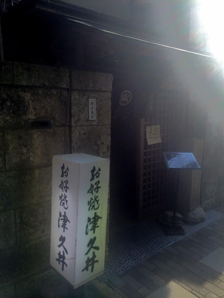 donde comer en kamakura Restaurante Okonimiyaki