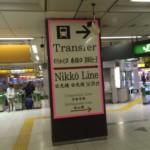 Alrededores de Tokio – Como llegar y que ver en Nikko y Kamakura