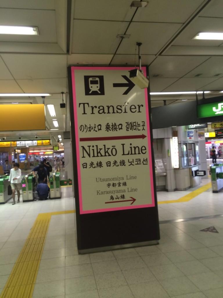como llegar a nikko